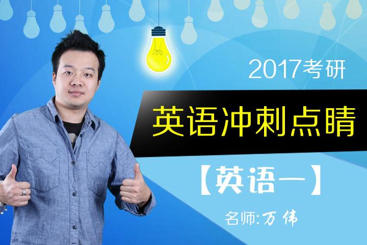名师万伟2017考研英语冲刺点睛【英语一】