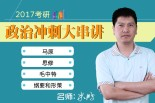 名师米鹏2017考研政治冲刺大串讲(毛中特、马原、思修、纲要和形策)