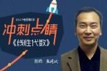 张同斌2017考研数学《线性代数》冲刺点睛