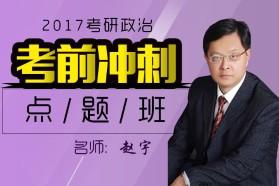 赵宇2017考研政治考前冲刺点题班