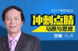 阮晔2017考研政治《马原与思修》冲刺点睛