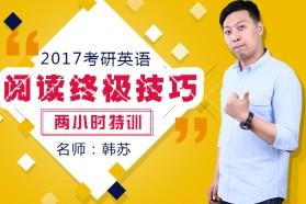 韩苏2017考研英语二阅读终极技巧及作文密训
