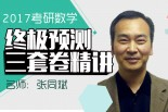 名师张同斌2017考研数学答题技巧及终极预测三套卷精讲