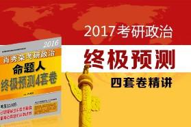 【肖四】肖秀荣2017考研政治终极预测四套卷精讲