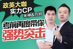 【米鹏万伟】2017考研政英终极决胜三小时