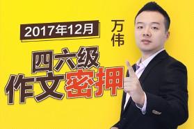 【名师万伟】2016年12月四六级作文密押
