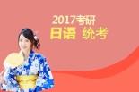 2017考研日语(统考)冲刺