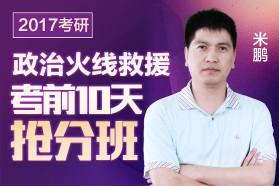 米鹏2017考研政治火线救援考前十天抢分班(直押85分)