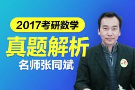 【真题解析】名师张同斌2017考研数学真题解析