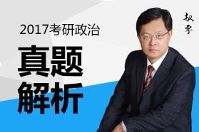 【真题解析】赵宇2017考研政治真题解析