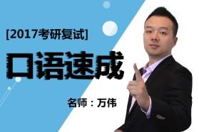 【决胜复试】万伟2017考研复试口语速成