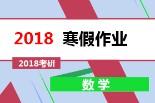 2018考研数学寒假作业精讲【基础班】