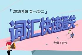 名师万伟2018考研英语词汇快速通关(英语一、二)