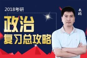 米鹏2018考研政治复习全攻略