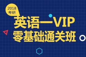 2018考研英语一VIP零基础通关班(名师面授同步)