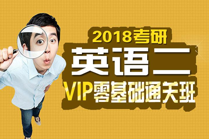 2018考研英语二VIP零基础通关班(面授同步班)