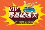 2018考研政治VIP零基础通关(全程)