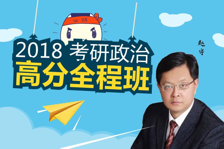 赵宇2018考研政治高分全程班