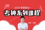 【名师】米鹏2018考研政治高分全程班