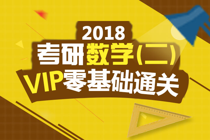 2018考研数学(二)VIP零基础通关