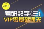 2018考研数学(三)VIP零基础通关