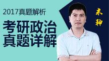 【真题解析】米鹏2017考研政治真题详解