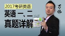 【真题解析】万伟2017考研英语真题详解(英语一,二)