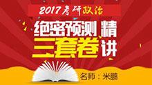 【米三】米鹏2017考研政治密押三套卷精讲及考前终极预测