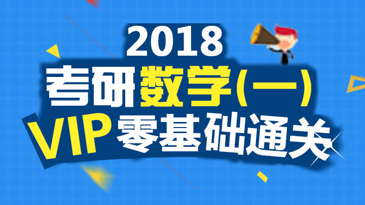 2018考研数学(一)VIP零基础通关