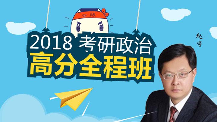 【名师】赵宇2018考研政治高分全程班