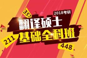 2018考研翻译硕士基础全科班(211、357和448)