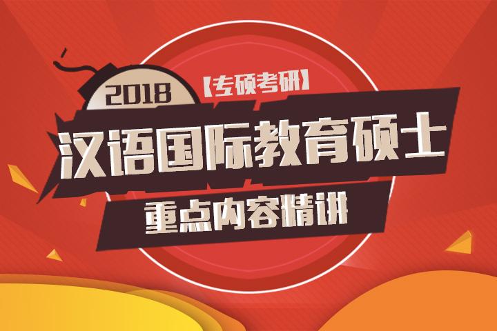 2018汉语国际教育硕士重点内容精讲