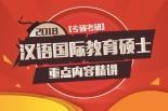 【专硕考研】2018汉语国际教育硕士重点内容精讲