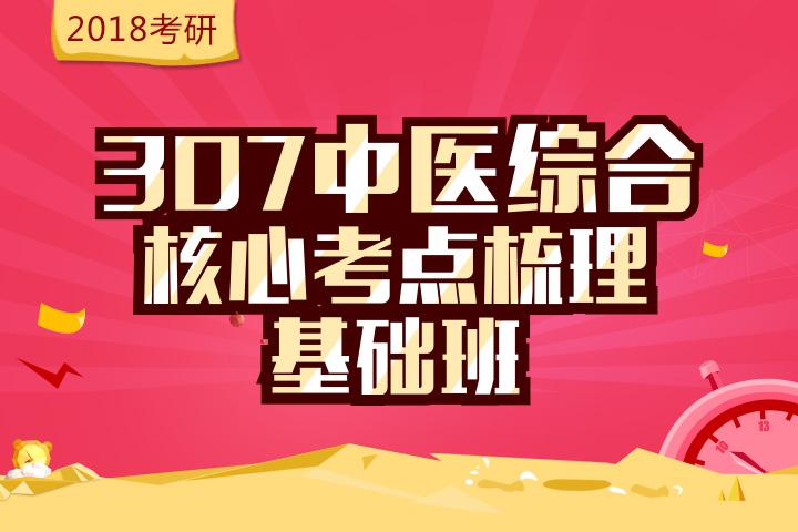 2018考研《307中醫綜合》核心考點梳理【基礎班】