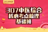 2018考研《307中医综合》核心考点梳理【基础班】