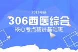2018考研《306西医综合》核心考点精讲【基础班】