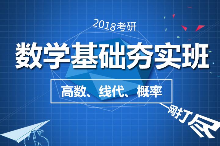 屈海亮2018考研数学基础夯实班