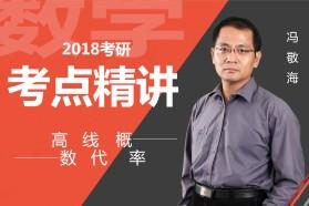 名师冯敬海2018考研数学考点精讲(高数、线代、概率)
