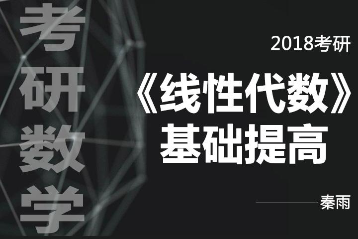 秦雨2018考研數學《線性代數》基礎提高
