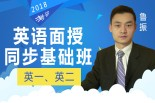 名师鲁振2018考研英语面授同步基础班(英一&英二)