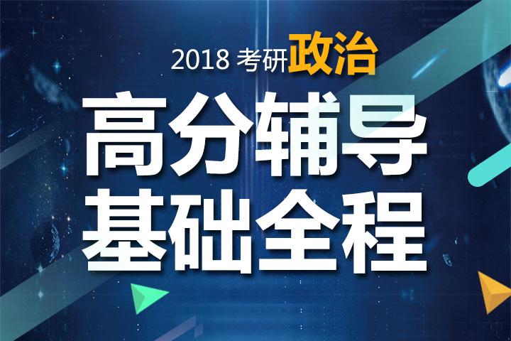 2018考研政治高分辅导【基础全程】