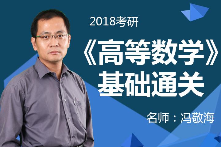 冯敬海2018考研数学《高等数学》基础通关