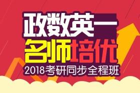 【政治+英语一+数学】2018考研名师面授同步全程班