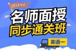 2018考研【英语一】名师面授同步通关班