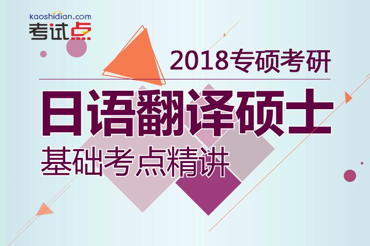 2018日语翻译硕士基础考点精讲