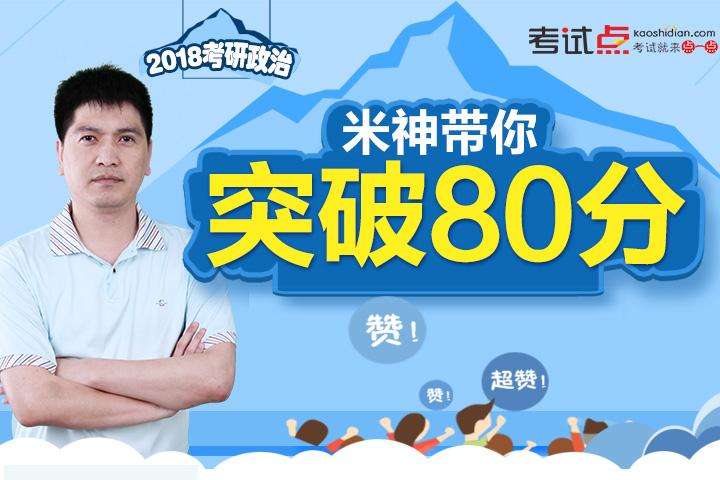 【名师】米鹏2018考研政治80分全程班
