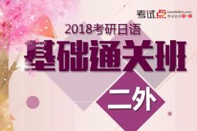 2018考研日语(二外)基础班