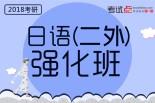 2018考研日语(二外)强化班
