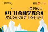 2018考研金融硕士《431金融学综合》实战强化精讲【强化班】