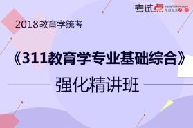 2018考研教育学统考《311教育学专业基础综合》强化班